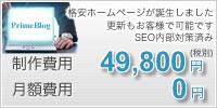 格安ホームページ作成 49800円 PrimeBlog