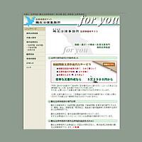 ホームページ制作事例 鵬友法律事務所