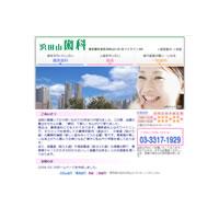 ホームページ制作事例 浜田山歯科