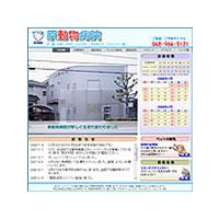 ホームページ制作事例 原動物病院