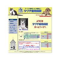 ホームページ制作事例 タブチ動物病院